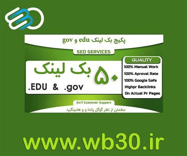 پکیج بک لینک gov و edu